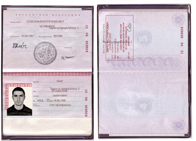 время Прописка по паспортным данным что